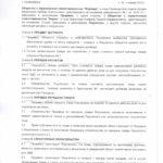 1_dogovor_kupli-prodazhi_programmy_str_11