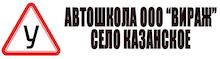 """Автошкола """"Вираж"""""""